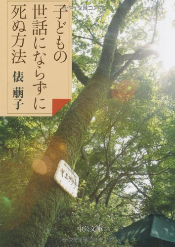 9784122051331: How to die not to take care of children (Chuko Bunko) (2009) ISBN: 4122051339 [Japanese Import]