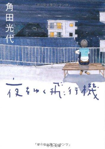 9784122051461: Yoru O Yuku Hikōki