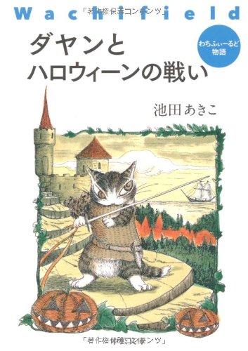 Battle of Halloween and Dayan - KazuSatoshi field story (Chuko Bunko) (2009) ISBN: 4122051711 [...