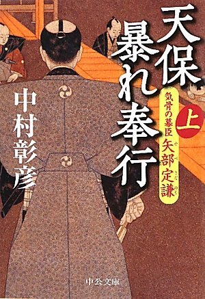 Tempo Rampage magistrate - vassal of the shogun Yabe constant Ken backbone (Chuko Bunko) (2010) ...