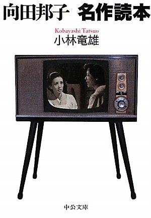 Kuniko Mukoda masterpiece reader (Chuko Bunko) (2011) ISBN: 4122054419 [Japanese Import]: Chuo ...