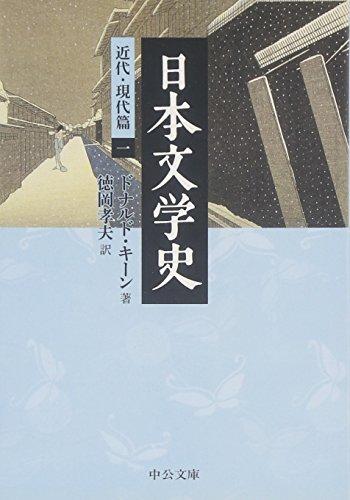 Nihon bungakushi : kindai gendaihen-1