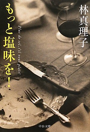 The salty more! (2011-09-22T00: 00:00.000) (2011) ISBN: Chuo Koron new