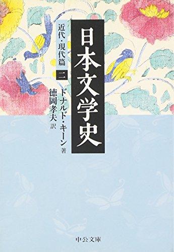 Nihon bungakushi : kindai gendaihen-2