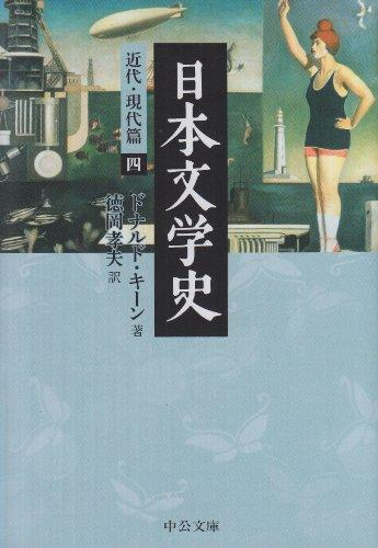 Nihon bungakushi : kindai gendaihen-4: editor: Tōkyō :