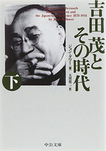 9784122060227: Yoshida shigeru to sono jidai. 2.