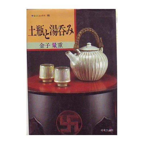 Teacup and teapot (Chuko Minimukkusu (16)) (1984): Chuokoron-sha, Inc.