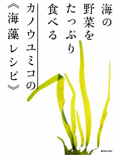 9784123902168: Seaweed recipes Kanouyumiko - eat plenty of vegetables of the sea (MARBLE BOOKS-daily made) (2009) ISBN: 4123902162 [Japanese Import]