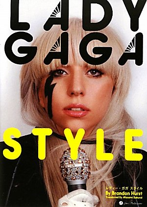 Lady Gaga style (Marble books) (2010) ISBN: 4123902790 [Japanese Import]: Marble Tron
