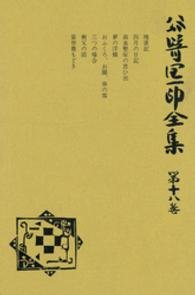 9784124010589: Complete Works of Junichiro Tanizaki (Japanese Language) (Volume 18)