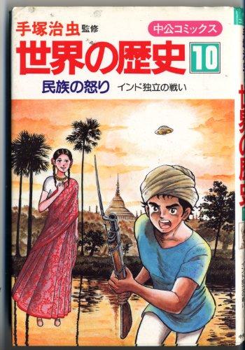 9784124024364: World History (10) (Zhongxing Comics) [Japanese Edition]