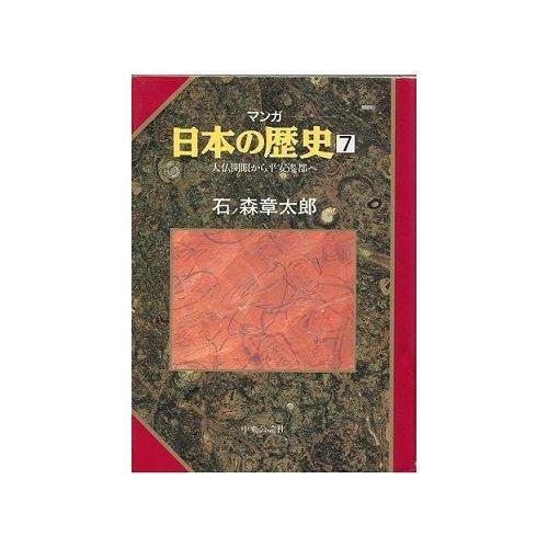9784124028072: (History of manga Japan) to peace cents Buddha eye-opening (1990) ISBN: 4124028075 [Japanese Import]