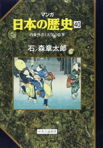 9784124028409: (History of manga Japan) reform of Tempo and troubles both at home and abroad (1993) ISBN: 4124028407 [Japanese Import]