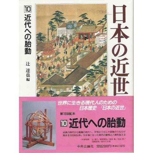 Kindai e no taido (Nihon no kinsei)