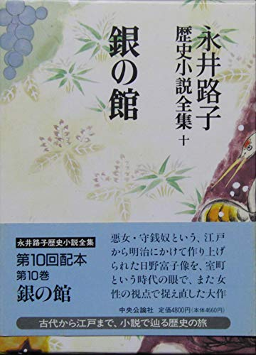 9784124032703: 永井路子歴史小説全集 第10巻 銀の館