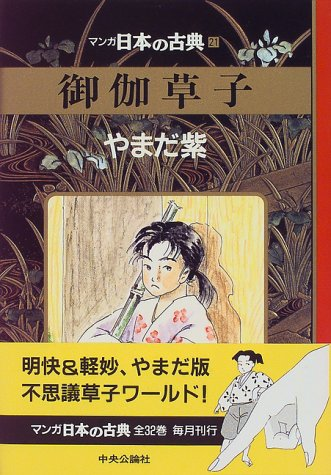 9784124032994: Fairytale book - classic cartoon Japan (21) (1997) ISBN: 4124032994 [Japanese Import]