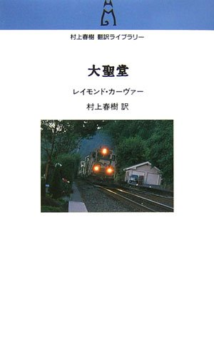 9784124035025: Cathedral = Daiseido [Japanese Edition]