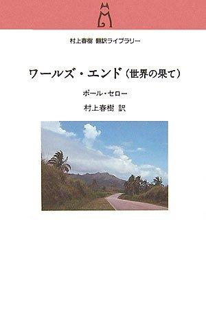 9784124035063: ワールズ・エンド(世界の果て) (村上春樹翻訳ライブラリー)