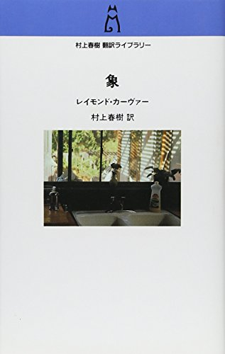 9784124035070: Elephant (Haruki Murakami translated library) (2008) ISBN: 4124035071 [Japanese Import]