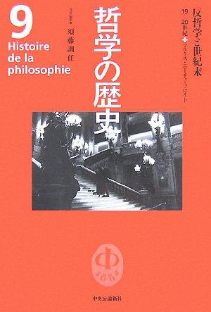 9784124035261: Century 19-20 century Marcus Nietzsche and Freud anti-philosophy history of philosophy (2007) ISBN: 4124035268 [Japanese Import]