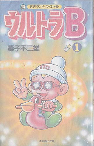 Ultra B (1) (Chuko Comics-FF Land Special) (1984) ISBN: 4124103018 [Japanese Import]: Chuokoron-sha...