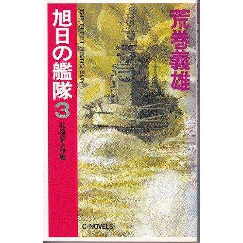 Fleet of the Rising Sun North Sea Storm Tactics (C ?NOVELS) (1993) ISBN: 4125002282 [Japanese ...