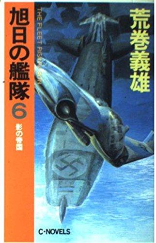 Empire shadow fleet of the Order of: Chuokoron-sha, Inc.