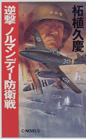 9784125005225: Reverse attack Normandy defense (C ?NOVELS) (1998) ISBN: 4125005222 [Japanese Import]