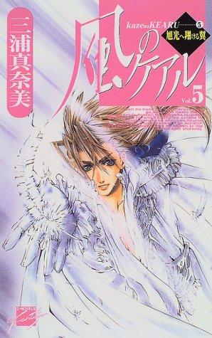 Tsubasa applied to the wind of Kearu