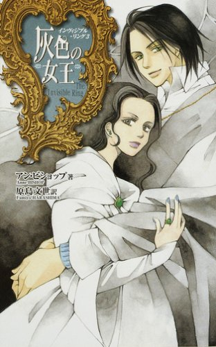 9784125009902: Queen - Grey Invisible Ring <3> (C ?NOVELS Fantasia) (2007) ISBN: 4125009902 [Japanese Import]
