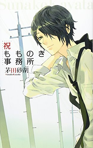Celebration Momonoki office (C ?NOVELS Fantasia) (2010) ISBN: 412501129X [Japanese Import]: Chuo ...