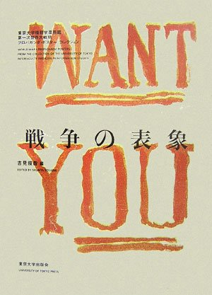 World War I Propaganda Posters: From the Collection of the University of Tokyo Interfaculty ...
