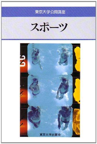 9784130030748: Supotsu (Tokyo Daigaku kokai koza) (Japanese Edition)