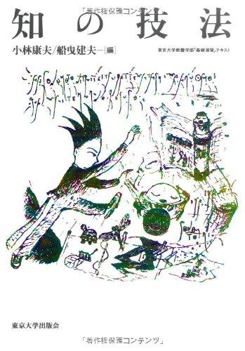"9784130033053: Chi no gihō: Tōkyō Daigaku Kyōyō Gakubu ""kiso enshū"" tekisuto (Japanese Edition)"
