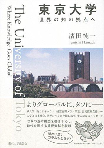 Tokyo daigaku sekai no chi no kyoten: Jun'ichi Hamada