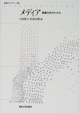 medeia-hyoshonoporiteikusu (hyoshonodeisuku-ru) [Tankobon HardNotatema satoshin [Jul 01, 2000] ...