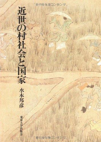 Kinsei no mura shakai to kokka (Japanese: Kunihiko Mizumoto