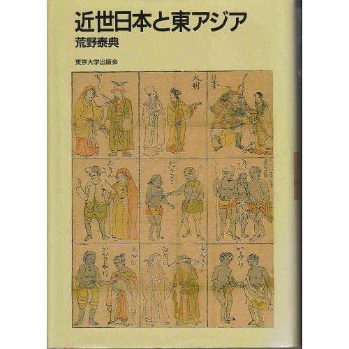 Kinsei Nihon to Higashi Ajia (Japanese Edition): Yasunori Arano