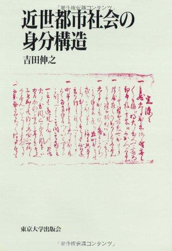 Kinsei toshi shakai no mibun kozo (Japanese: Nobuyuki Yoshida
