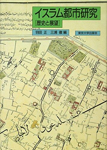 Isuramu toshi kenkyu: Rekishi to tenbo