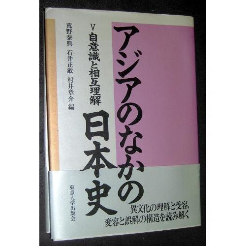 9784130241250: Jiishiki to sōgo rikai (Ajia no naka no Nihon shi) (Japanese Edition)