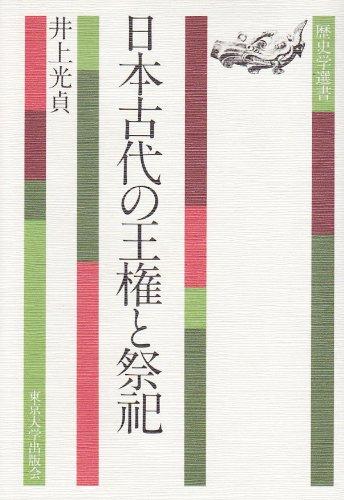 Nihon kodai no oken to saishi (Rekishigaku sensho) (Japanese Edition): Mitsusada Inoue
