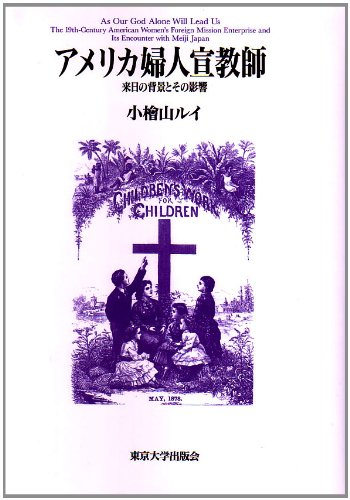 Amerika fujin senkyoshi: Rainichi no haikei to sono eikyo: Kohiyama, Rui