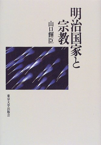 9784130266017: Meiji kokka to shūkyō (Japanese Edition)