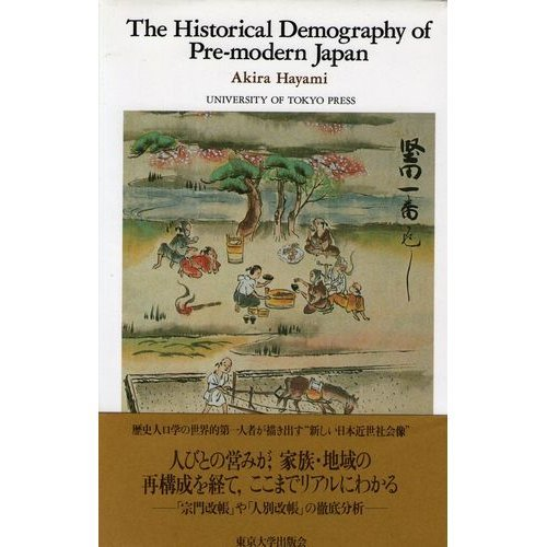 9784130270328: The Historical Demography of Pre-modern Japan (2001) ISBN: 413027032X [Japanese Import]