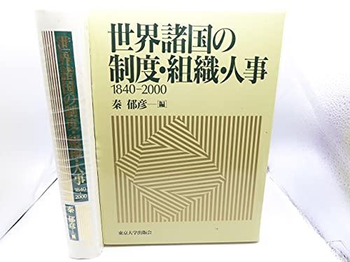 9784130301220: Sekai shokoku no seido, soshiki, jinji, 1840-2000