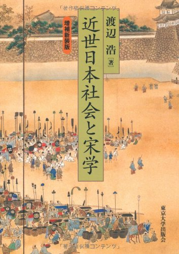 Song science and early modern Japanese society (2010) ISBN: 4130301527 [Japanese Import]: ...