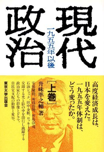 9784130330268: Gendai seiji: 1955-nen igo (Japanese Edition)