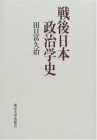 9784130362030: Sengo Nihon seiji gakushi (Japanese Edition)