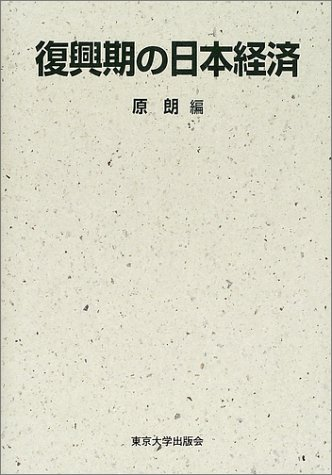 Japan's economy recovery period (2002) ISBN: 4130401912 [Japanese Import]: University of Tokyo...